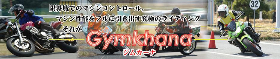page-gymkhana